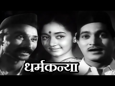 Dharma Kanya | Old Classic Marathi Full Movie: Superhit Old Classic Marathi Movie Dharma Kanya (1984) starring Anupama, Hansa Wadkar, Ratnamala, Jayshree Talpade, Chandrakant Gokhale, Vasant Shinde, Rajshekhar & Salvi. Music Director: Hrudaynath Mangeshkar Producer: Sau. Damyanti Shinde, Dhanpal Gargate & Prakash Shinde Director: Madhav Shinde