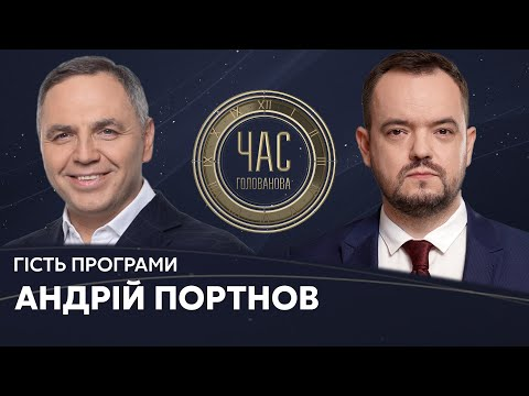 Андрій Портнов на