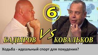 """А. Ковальков: """"Ходьба - идеальный спорт для похудения!"""". Разве?"""