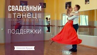Свадебный танец Поддержки