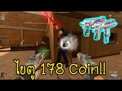 SF - ปืนคู่ Mirror Dual MP9 เข้าตู้! ต้องเปย์แล้ว!! ไขตู้ 178เหรียญล่าปืนใหม่