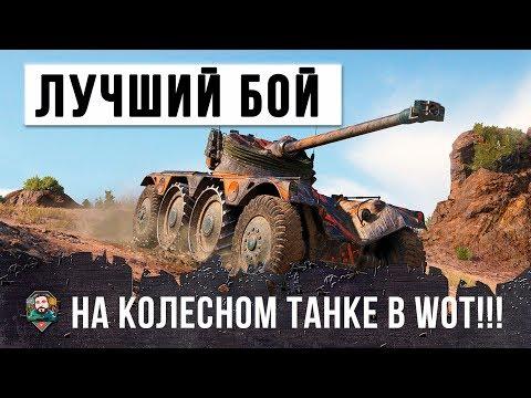 2 VS 10 - ЛУЧШИЙ БОЙ НА КОЛЕСНОМ ТАНКЕ В ИСТОРИИ WORLD OF TANKS!!!