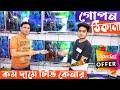 কম দামে টিভি কেনার গোপন ঠিকানা🔥fusion tv price in bangladesh 2020 🌿cheap price smart tv vlog Dhaka