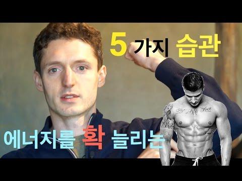 남자가 에너지를 확 늘리는 5가지 습관 - 남자라면 꼭 한번 시도해봐야할 것