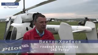 Сверхлёгкий соосный вертолёт «Роторфлай»