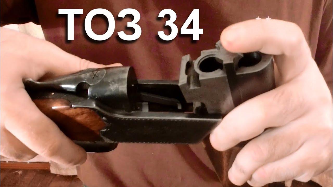 Воронение стволов ТОЗ-34 Burnishing of trunks of TOZ-34 - YouTube
