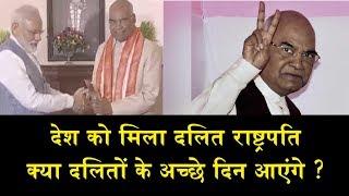 देश को मिला रामनाथ कोविंद के रूप में 14वां राष्ट्रपति/ RAMNATH KOVIND BECOMES NEW PRESIDENT
