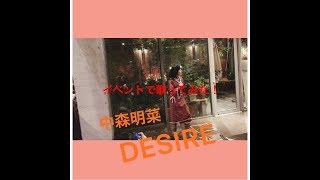 イベントで中森明菜さんのDESIREを歌いました。 カツラのイメージが違い...