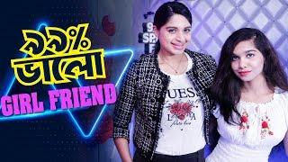 ৯৯% ভালো গার্লফ্রেন্ড কিভাবে ধরল আরজে ট্যাজের কাছে | Spice FM | Bangladeshi Prank Call | Episode 5