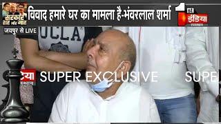 Pilot खेमे के MLA Bhanwar Lal Sharma बोले-  Ashok Gehlot हमारे नेता, मैं CM Gehlot के साथ हूँ...