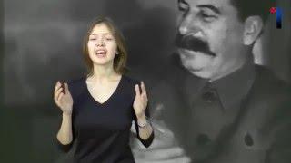 Штурм истории. Фетиш Сталина