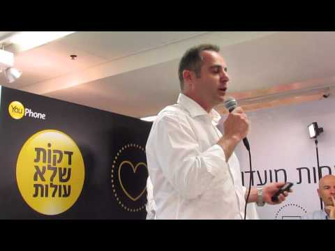 YouPhone Launch By GSM Israel