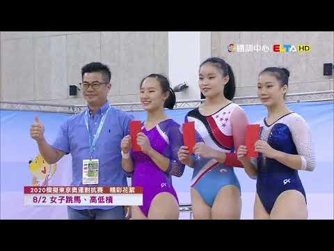 2020 模擬東京奧運對抗賽 8/2 體操 賽後花絮-2