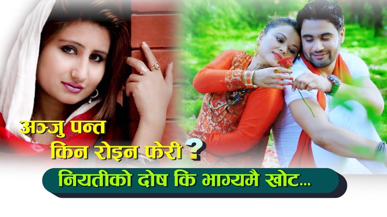 New Modern Song 2074 / 2017 | Aakha Bhari Aansu - Anju Panta | Ft. Unisha Hamal & Yograj Pandey