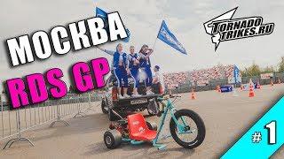 Дрифт Трайк Торнадо Лайв Влог 1 - Москва - Первый этап RDS GP 2018 #TORNADOTRIKES