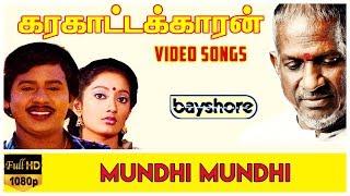 Mundhi Mundhi - Karakattakaran Video Song HD | Ilaiyaraaja | Gangai Amaran