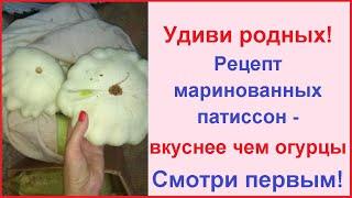 Рецепт маринованных консервированных патиссонов// деревенские рецепты