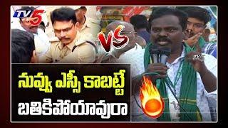 Prof Srinivas Fires on Amaravati DGP Over Farmers Protest   CM Jagan   MLA Roja    AP Capital   TV5