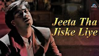 Jeeta Tha Jiske Liye | Kumar Sanu | Alka Yagnik | Sameer | Lyrical Video | Dilwale | Ajay Devgan