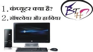 कंप्यूटर क्या है? || सॉफ्टवेयर और हार्डवेयर || What is computer ? || Software & Hardware