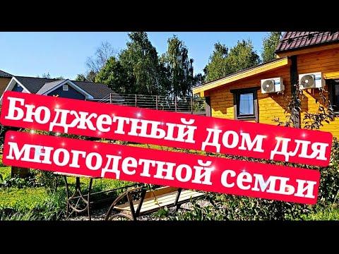 Маленький дом из бруса для многодетной семьи