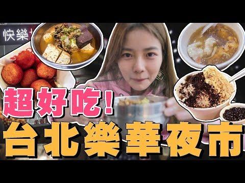 【孤獨挑戰】不要再只去士林了!沒有遊客 + 更多美食!? 一個人去台北樂華夜市!