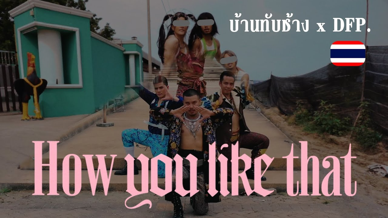 BLACKPINK - 'How You Like That' M/V By OATCHAMPบ้านทับช้าง X DFP. dance class