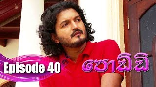 Poddi - පොඩ්ඩි | Episode 40 | 11 - 09 - 2019 | Siyatha TV Thumbnail
