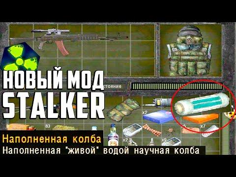 НОВЫЙ МОД НА STALKER 2020 ГДЕ НАЙТИ ЖИВУЮ ВОДУ Хроники Кайдана #3