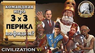 Командная сетевая игра 3х3 в Civilization VI | 6 – Греция. Перикл - 1 серия «Пофидим?»