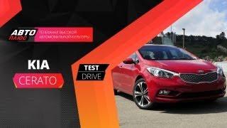 Тест-драйв Kia Cerato 2013 (Наши тесты)