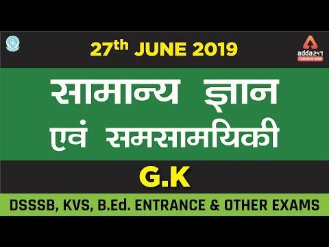 GK & Current News | 27th June | TGT, PGT DSSSB KVS, B.Ed Entrance And Other Exams
