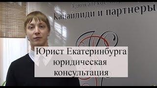 видео Бесплатный юрист - Адвокат Екатеринбург