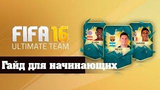 FIFA 16 Ultimate Team - гайд для начинающих