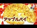 アップルパイ 本格レシピ[格子 編み方](Apple Pie Recipe)【パンダワンタン】