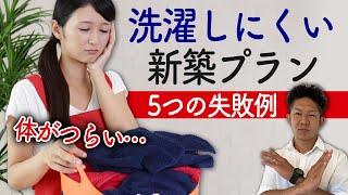 【心も体も疲弊】洗濯しにくい新築プラン!5つの失敗例を大公開!