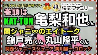 亀梨和也(KAT-TUN)くんが巻頭を飾ります。 関ジュ応援!!ジャニーズのイ...
