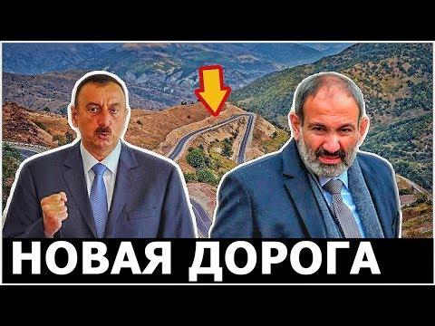 Азербайджан осудил Армению за строительство дороги в зоне конфликта