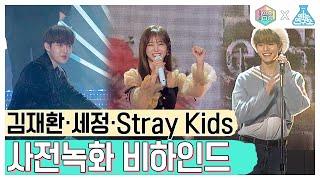 [예능연구소] KIMJAEHWAN·SEJEONG·StrayKids 사전녹화 비하인드 @Show! Music Core 20191221