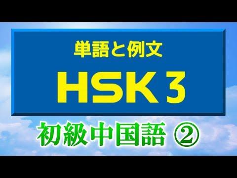 【HSK3 単語と例文】初級中国語 ②