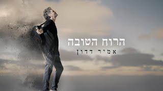 אמיר דדון - הרוח הטובה