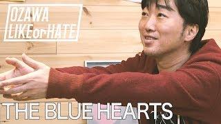 悩める人に小沢が思い出のTHE BLUE HEARTSの一曲を選曲します。 よかっ...