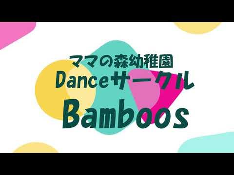 ママの森幼稚園☆ダンスサークル「Bamboos」