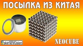 Посылка из Китая Неокуб / Neocube