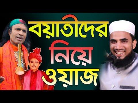 Golam Rabbani Waz বয়াতীদের নিয়ে ওয়াজ  Bangla Waz 2018 Islamic Waz Bogra