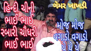 Gemar khakhadi New Ramel Video // latest video // Mataji status