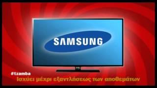 Media Markt Μάνα στο Τζάμπα - Τηλεόραση Samsung