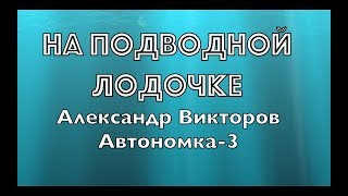"""На подводной лодочке""- Александр Викторов (Автономка-3)"