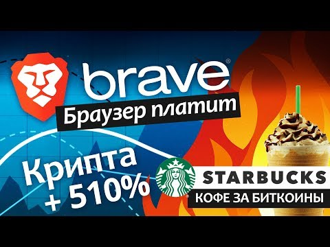 Блокчейн новости: Рынок крипты даст + 510%, крипто-браузер Brave / криптовалюта, биткоин, Ethereum