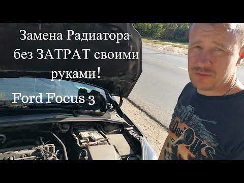Замена радиатора Форд Фокус 3